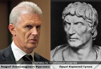 Луций Корнелий Сулла напоминает Андрея Александровича Фурсенко