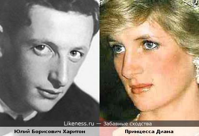 Принцесса Диана и Юлий Борисович Харитон, кажется, немного похожи