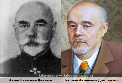 Николай Антонович Доллежаль похож на Антона Ивановича Деникина