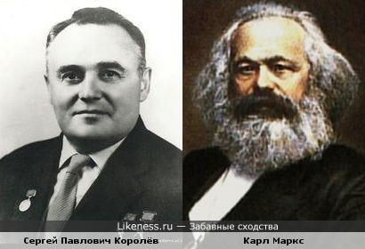 Карл Маркс и Сергей Павлович Королёв, кажется, похожи