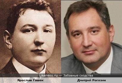 Дмитрий Рогозин похож на Ярослава Гашека