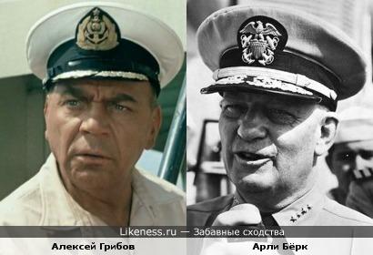 Арли Бёрк напоминает Алексея Грибова