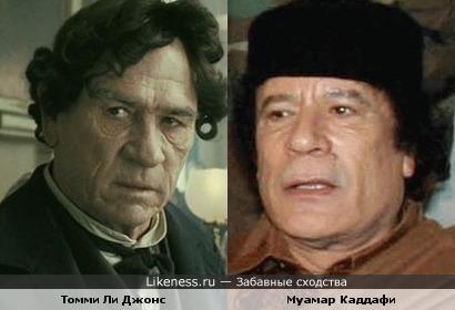 Томми Ли Джонс похож на Муамара Каддафи