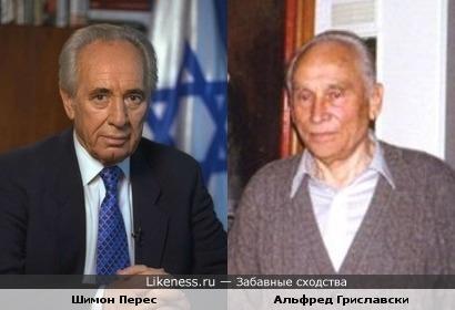 Альфред Гриславски и Шимон Перес, кажется, похожи