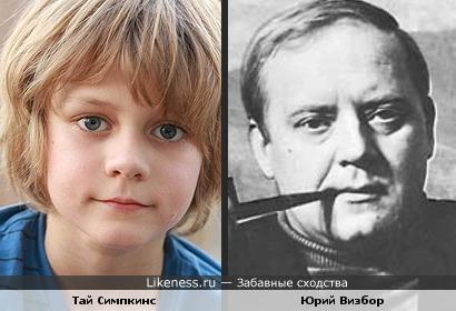Тай Симпкинс, когда повзрослеет, будет похож на Юрия Визбора