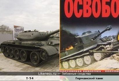 Ходовая часть германского танка в фильме «Освобождение» похожа на ходовую часть советского танка Т-54