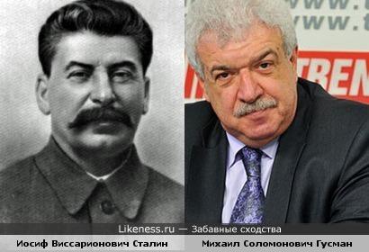 Михаил Соломонович Гусман похож на Иосифа Виссарионовича Сталина