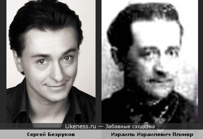 Израиль Израилевич Плинер похож на Сергея Безрукова