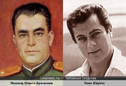 Брежнев похож на Тони Кёртиса.