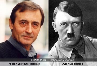 Адольф Гитлер и Михал Дочоломанский, кажется, похожи