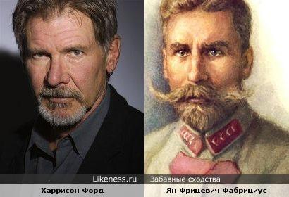 Ян Фрицевич Фабрициус похож на Харрисона Форда