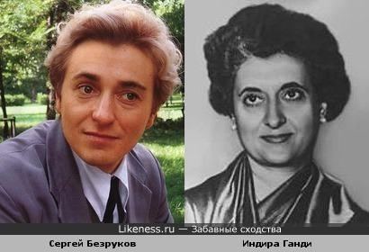Сергей Безруков и Индира Ганди, кажется, похожи