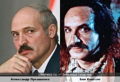 Бен Кингсли похож на Лукашенко