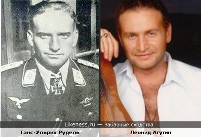 Леонид Агутин похож на Ганса-Ульриха Руделя