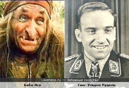 Ганс-Ульрих Рудель напоминает бабу-Ягу