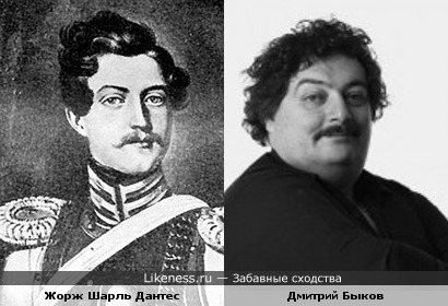 Дмитрий Быков напоминает Жоржа Шарля Дантеса
