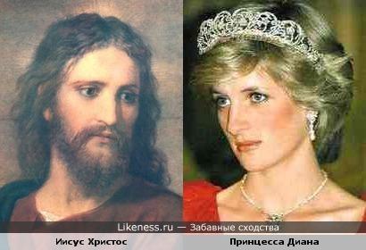 Принцесса Диана – побритый и причёсанный Иисус?