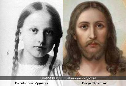 Ингеборга Рудель и Иисус Христос похожи, как отец и дочь