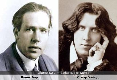 Оскар Уайлд и Нильс Бор, кажется, похожи