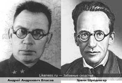 Эрвин Шрёдингер и генерал Власов, кажется, похожи не только очками