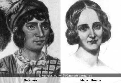 Мэри Шелли и Оцеола, кажется, похожи