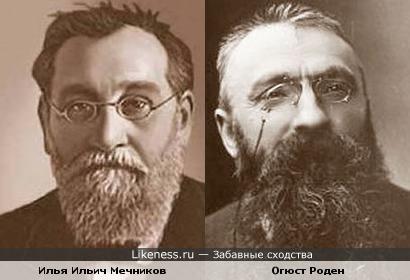Огюст Роден и Илья Ильич Мечников, кажется, похожи