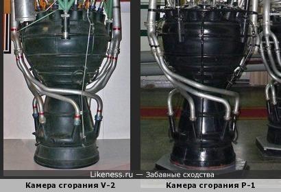 Камера сгорания двигателя РД-100 ракеты Р-1 похожа на камеру сгорания ЖРД ракеты V-2