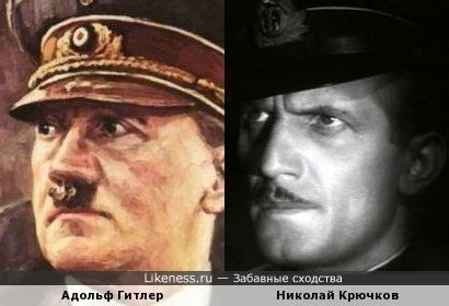 Николай Крючков напоминает Адольфа Гитлера