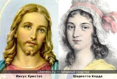 Шарлотта Корде похожа на Иисуса