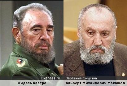 Фидель Кастро и Альберт Михайлович Макашов, кажется, похожи