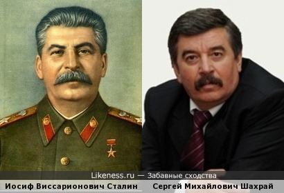 Сергей Михайлович Шахрай похож на... Неужели и Сталин - цыган?