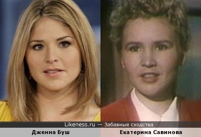 Екатерина Савинова и дочь Джорджа Буша-младшего, кажется, похожи