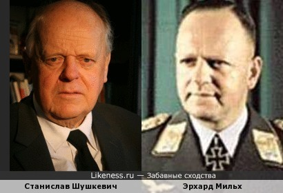 Станислав Шушкевич и Эрхард Мильх