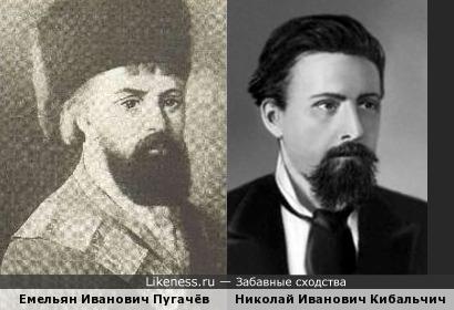 Николай Иванович Кибальчич похож на Емельяна Пугачёва