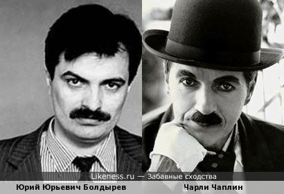 Чарли Чаплин напоминает Юрия Болдырева