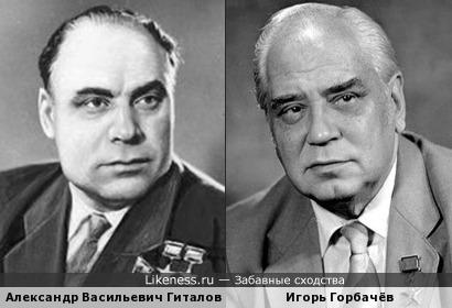 Игорь Горбачёв похож на Александра Васильевича Гиталова