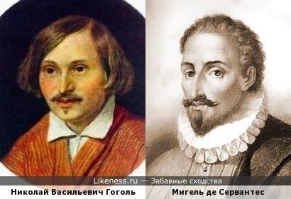 Гоголь и Сервантес, кажется, похожие цыгане