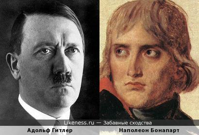 Наполеон Бонапарт напоминает Адольфа Гитлера