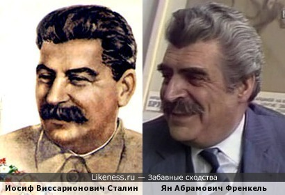 Ян Абрамович Френкель напоминает Сталина