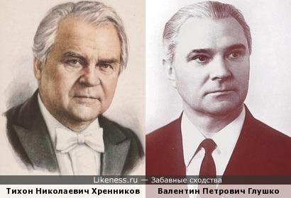 Тихон Хренников напоминает Валентина Петровича Глушко