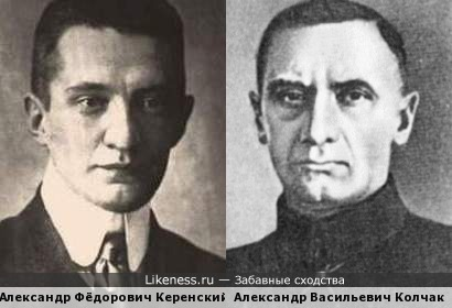 Керенский похож на адмирала Колчака