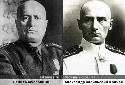 Бенито Муссолини и Александр Васильевич Колчак, кажется, похожи