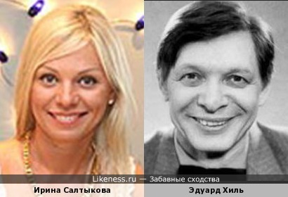 Ирина Салтыкова напоминает Эдуарда Хиля