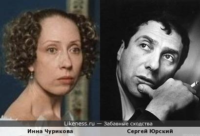 Инна Чурикова похожа на Сергея Юрского