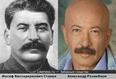 Александр Розенбаум напоминает Сталина