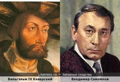 Вильгельм IV Баварский похож на Владимира Самойлова