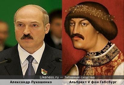 Александр Григорьевич Лукашенко и Альбрехт V фон Габсбург