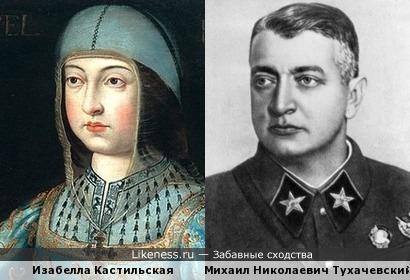 Королева Кастилии похожа на Тухачевского