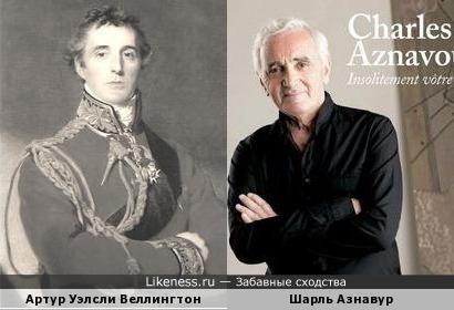 Герцог Веллингтон похож на Шарля Азнавура