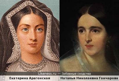 Дочь Фердинанда Арагонского напоминает жену Александра Сергеевича Пушкина